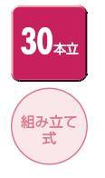 山崎産業 アンブラーF-30