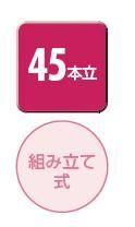 山崎産業 アンブラーF-45