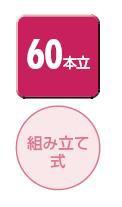 山崎産業 アンブラーF-60
