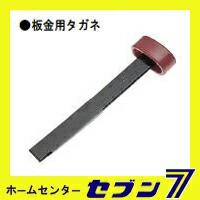 KTC 板金用タガネ TAG-25×170