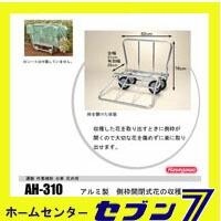 【送料無料】アルミ製 側枠開閉式花の収穫台車 AH-310 【ハラックス】【代引不可、北海道、沖縄、離島は送料別途見積もり】