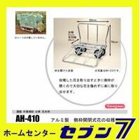 【送料無料】アルミ製 側枠開閉式花の収穫台車 AH-410 【ハラックス】【代引不可、北海道、沖縄、離島は送料別途見積もり】