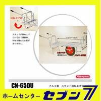【送料無料】アルミ製 スタンド跳ね上げタイプ CN-65DU 【ハラックス】【代引不可、北海道、沖縄、離島は送料別途見積もり】