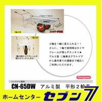【送料無料】アルミ製 平形2輪車 コンテナ2個用 CN-65DW 【ハラックス】【代引不可、北海道、沖縄、離島は送料別途見積もり】