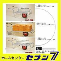 【送料無料】アルミ コンテナカー CNB-60D ブレーキ付き【ハラックス】【代引不可、北海道、沖縄、離島は送料別途見積もり】