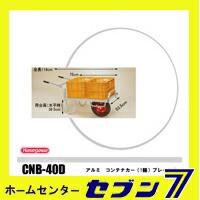 【送料無料】アルミ コンテナカー CNB-40Dブレーキ付 【ハラックス】【代引不可、北海道、沖縄、離島は送料別途見積もり】