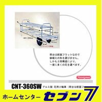 【送料無料】アルミ製 花用2輪車 CNT-360SW 2段タイプ 【ハラックス】【代引不可、北海道、沖縄、離島は送料別途見積もり】