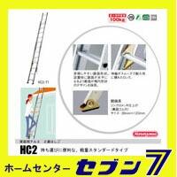 【送料無料】2連はしご 全長5.84m 軽量タイプ HC2-61【メーカー直送】【北海道、沖縄、離島は別途送料となります】