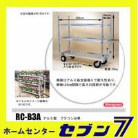 【送料無料】アルミ製 フラコン台車 RC-B3A 【ハラックス】【代引不可、北海道、沖縄、離島は送料別途見積もり】