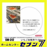 【送料無料】いちご収穫用ワゴン 3段タイプ 12インチ SW312 【ハラックス】【代引不可、北海道、沖縄、離島は送料別途見積もり】
