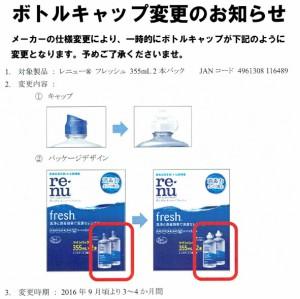 【送料無料!】ボシュロム レニューフレッシュ355ml×2、ケース付(mail)
