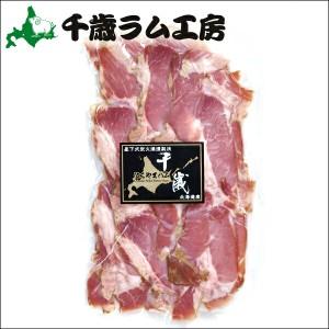 にくやまハム ベーコン切り落とし / 肉の山本 ジンギスカン 成吉思汗 グルメ 内祝い