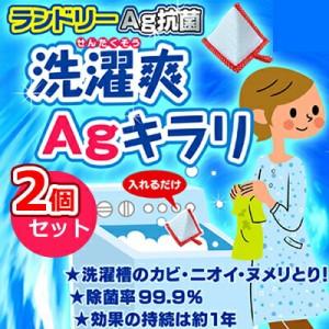【セット】東和通商 洗濯爽Agキラリ 2個セット
