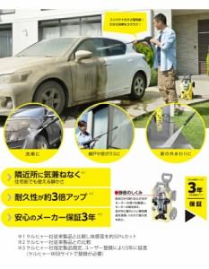 【高圧洗浄機】ケルヒャー K3 サイレント ベランダ おまけ付き