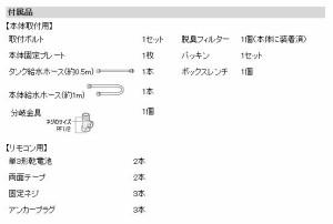 東芝【温水洗浄便座】SCS-T260 クリーンウォッシュ オート脱臭