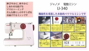 【ミシン】 ジャノメ  電動ミシン  IJ-340&ミシン糸6色 セット