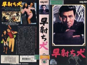 """【VHSです】早射ち犬 [田宮二郎/江波杏子] 中古ビデオ【中古】"""