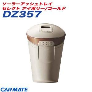 灰皿 ソーラーアッシュトレイ セレクト アイボリー/ゴールド ソーラーで光るホワイトLED搭載/カーメイト/CARMATE:DZ357
