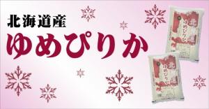 【送料無料】 28年産白米北海道ゆめぴりか10kg(5kg×2袋) [ご飯/ごはん/お米/ハーベストシーズン]