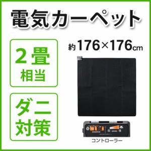 ホットカーペット ユーイング UC-20G 2畳相当 約176×176cm 左右全面切替 電気カーペット 室温センサーでかしこく暖房 ダニ対策