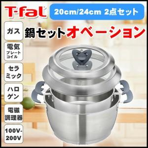 送料無料 鍋セット オベーション T-fal ティファール C815J2 IH対応 20cm/24cm 2点セット 重なるお鍋 ステンレス鍋