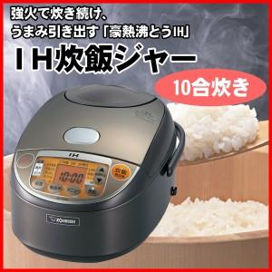 【送料無料】IH炊飯器 極め炊き 1升 ZOJIRUSHI 象印 NP-VN18-TA ブラウン 10合炊き IH炊飯ジャー