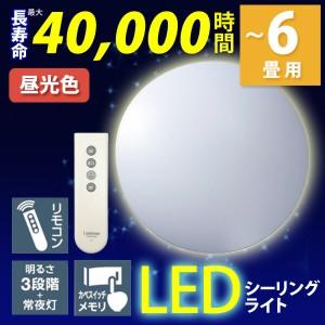 【送料無料】LEDシーリングライト 〜6畳 調光(3段階)  Luminous ルミナス WY-TH06D 明るさメモリ シンプルリモコン付  常夜灯