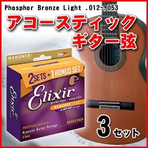 アコースティックギター弦 3セット Phosphor Bronze Light .012-.053 Elixir エリクサー 16545 ボーナスパック おまけ