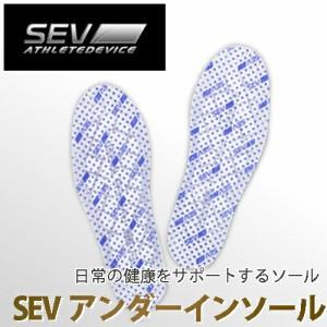 【送料無料】SEV アンダーインソール