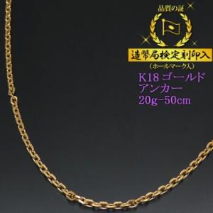 ネックレスチェーン 18金 K18ゴールド 1.0φ 20g-50cm 小豆チェーン 造幣局検定刻印入