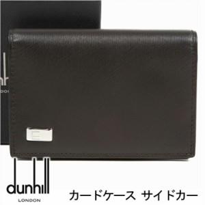 ダンヒル 名刺入れ DUNHILL カードケース 名刺ケース(マチあり) メンズ サイドカー ダークブラウン FP4700E