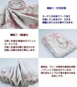 遮光・形状記憶カーテン1枚『シチリア』【HK】(受注生産)幅200×丈90-150cmベージュ