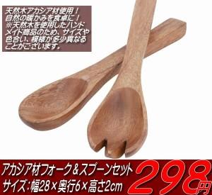 天然木使用『アカシア材フォーク&スプーンセット』【IT】(#9881034)木製食器 天然木 食器 ボウル 容器 皿 木製 洋食器