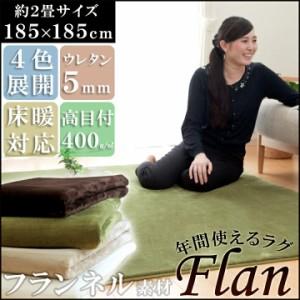 ラグカーペット「フラン」185×185cm(約2畳)ホットカーペット用 黒 白 無地 シンプル フランネル ラグ カーペット 正方形 tm