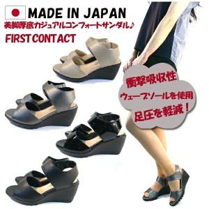 ファーストコンタクト ゴムフィットサンダル 痛くない 日本製 FIRST CONTACT  ウェッジ コンフォート ナースダンサル (全3色)