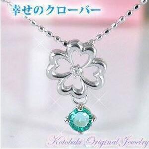 K18WG 5月の誕生石エメラルド幸せのクローバーネックレス ダイヤモンドペンダント【納期1カ月[送料無料]