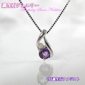 アメジスト バースデイストーン ダイヤモンドネックレス  K10WG 2月誕生石[送料無料]