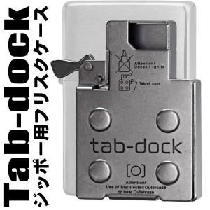 ジッポーケース付きZIPPO用tab-dock インサイドユニット挿入型フリスクケース タブドック
