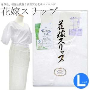 日本製【花嫁スリップ Lサイズ】ベンベルグ 衿ぐりが深い 礼装 婚礼 ワンピース 花嫁用肌襦袢 和装肌着 振袖