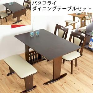 【送料無料】 ダイニング4点セット フェルン ダイニングセット テーブル イス ダイニング 食卓 木製 北欧 モダン 折りたたみ バタフライ