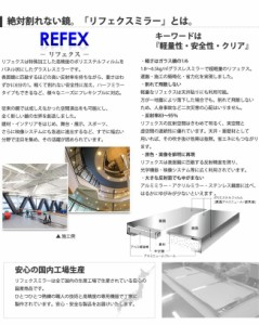 【送料無料】 割れない 軽量フィルムミラー リフェクス refex ロング姿見ミラー 60×150cm (細フレームタイプ/太フレ