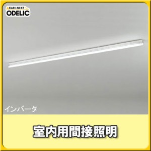 ▼オーデリッ・N(ODELIC) 室内用間接照明 OL015193【TC】【送料無料】