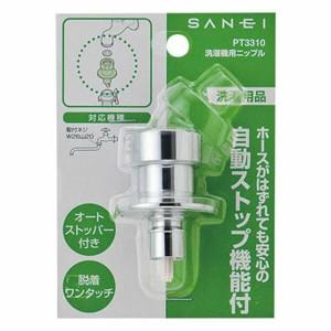 ▼三栄水栓 洗濯機用ニップル PT3310【D】
