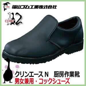 厨房用作業靴 福山ゴム クリンエースN コックシューズ 22.0-29.0cm 【男女兼用】 軽作業用作業靴