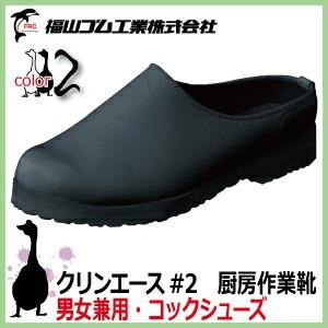 厨房用作業靴 福山ゴム クリンエース#2 コックシューズ 22.0-29.0cm 【男女兼用】スリッパタイプ 軽作業用作業靴