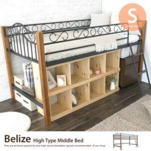 【g106070】【シングル】 Belize ミドルベッド ロフトベッド ベッド アイアン 木製 天然木 エレガント アンティーク メッシュ