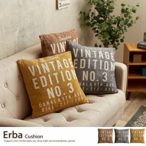 【g1899】大きめ クッション Erba Cushion ナチュラル シンプル おしゃれ 大き目 インテリア オシャレ 北欧