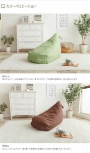 【g21014】ビーズクッション ソファ 省スペース 一人用 座椅子 クッション エコ %OFF モダン かわいい グリーン ブラウン ベージュ シン