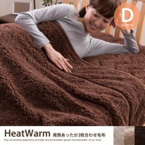 【g26281】【ダブル】 毛布 掛布団 ブランケット 布団 シングル もこもこ 2枚合わせ構造 洗濯可能 HeatWarm】