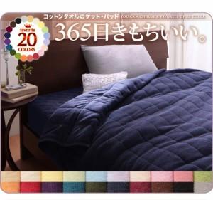 【g5749】コットンタオル敷パッド【セミダブル】 コットンタオル 敷きパット 敷きパッド コットン 寝具 おしゃれ かわいい 生地 モダン